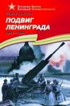 Подвиг Ленинграда . 1941-1944