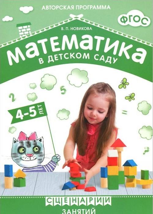 Matematika v detskom sadu. Stsenarii zanjatij c detmi 4-5 let