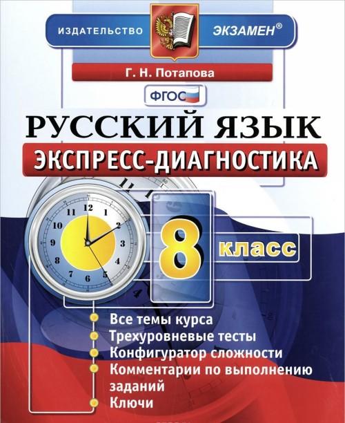 Русский язык. 8 класс. Экспресс-диагностика