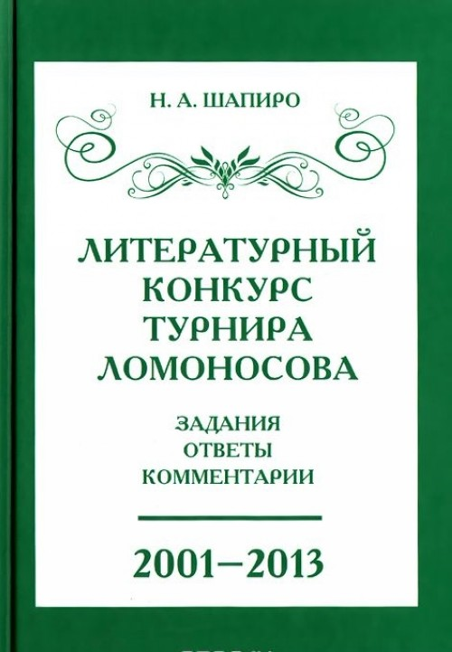Литературный конкурс Ломоносовского турнира. Задания, ответы, комментарии