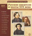 Velikaja literatura. Russkie pisateli i poety XIX veka. Demonstratsionnye kartinki (nabor iz 12 kartinok)2-e izdanie.