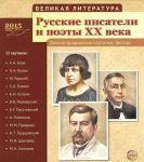 Velikaja literatura. Russkie pisateli i poety XX veka. Demonstratsionnye kartinki (nabor iz 12 kartinok)