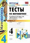 Matematika. 4 klass. Testy. K uchebniku M. I. Moro i dr. V 2 chastjakh. Chast 2