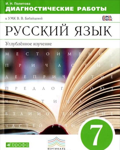 Russkij jazyk. Diagnosticheskie raboty. 7 klass. Uchebno-metodicheskoe posobie k UMK V. V. Babajtsevoj
