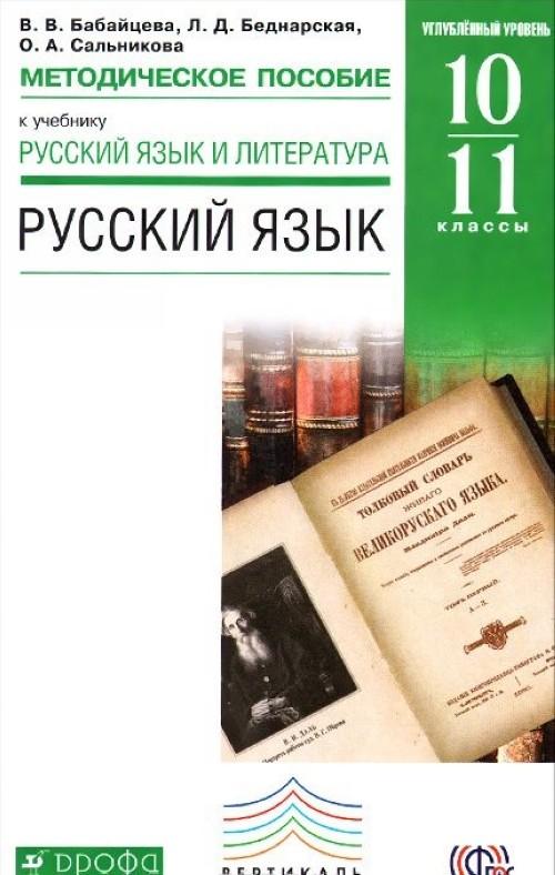 Russkij jazyk. 10-11 klassy. Metodicheskoe posobie k uchebniku V. V. Babajtsevoj