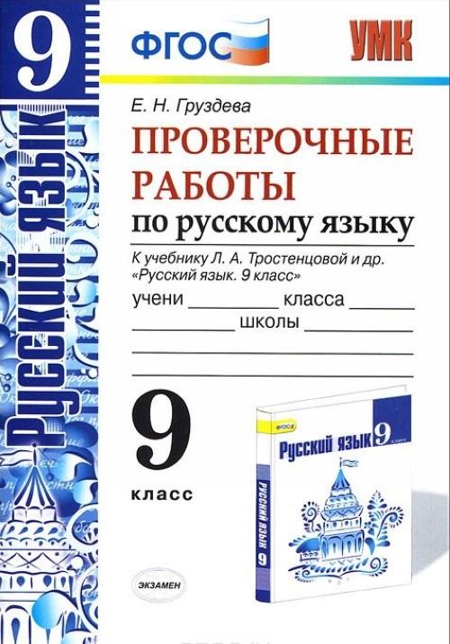 Russkij jazyk. 9 klass. Proverochnye raboty. K uchebniku L. A. Trostentsovoj i dr.