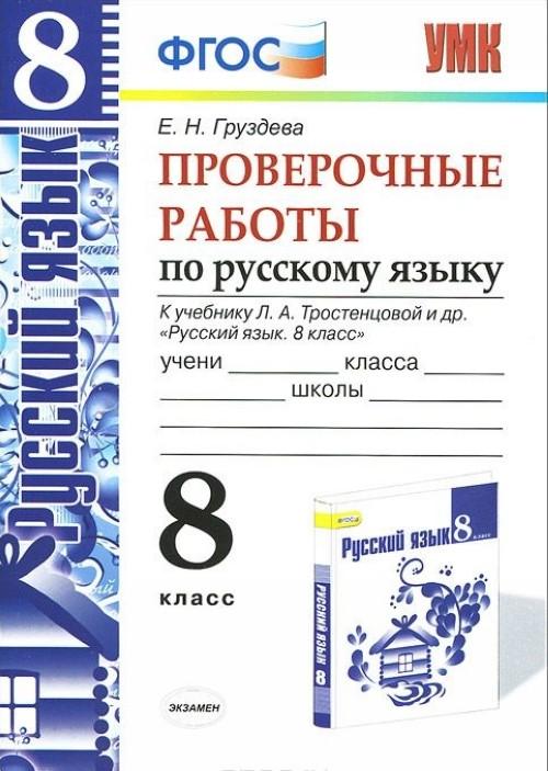 Russkij jazyk. 8 klass. Proverochnye raboty. K uchebniku L. A. Trostentsovoj i dr.