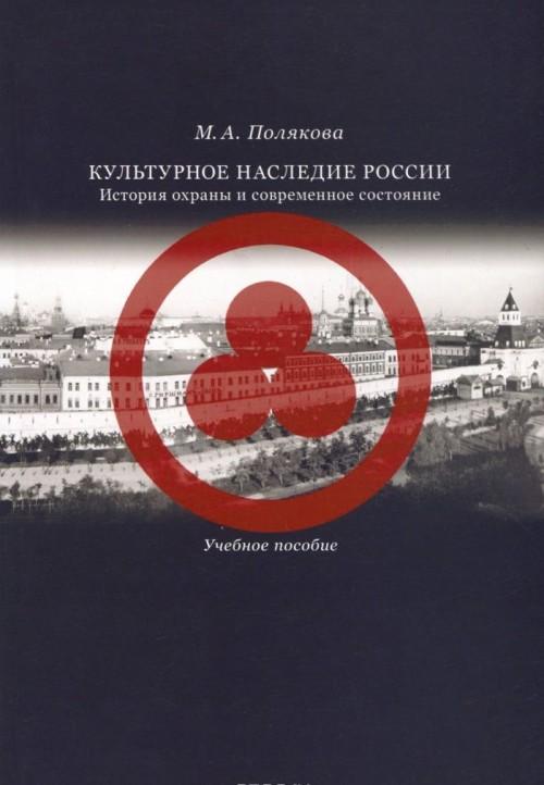 Kulturnoe nasledie Rossii. Istorija okhrany i sovremennoe sostojanie