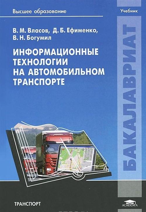 Информационные технологии на автомобильном транспорте. Учебник
