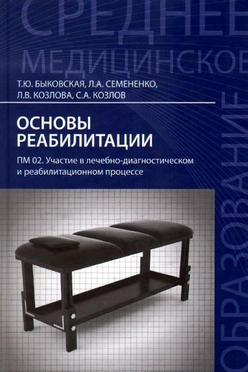 Osnovy reabilitatsii. PM 02. Uchastie v lechebno-diagnosticheskom i reabilitatsionnom protsesse