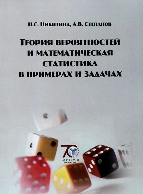 Teorija verojatnostej i matematicheskaja statistika v primerakh i zadachakh. Uchebnoe posobie