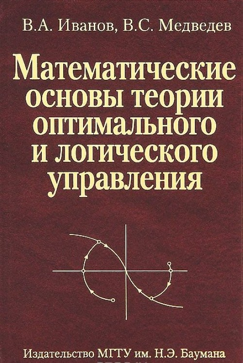 Matematicheskie osnovy teorii optimalnogo i logicheskogo upravlenija