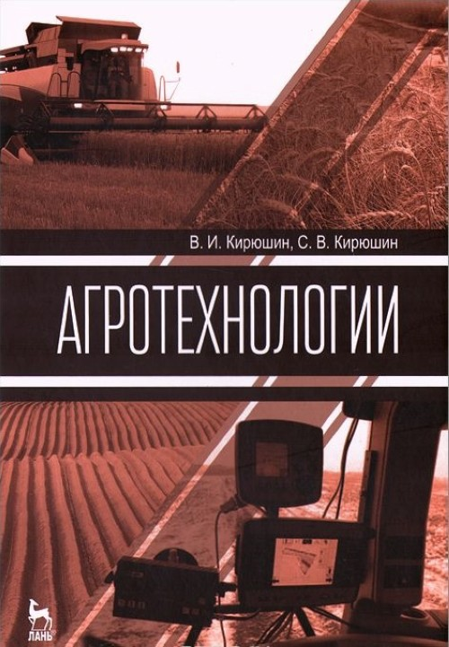 Agrotekhnologii. Uchebnik