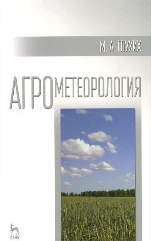 Agrometeorologija. Uchebnoe posobie