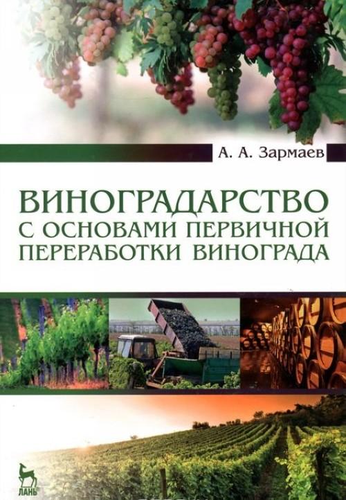 Vinogradarstvo s osnovami pervichnoj pererabotki vinograda. Uchebnik