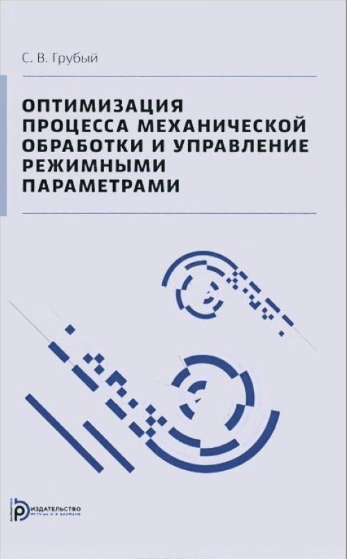Optimizatsija protsessa mekhanicheskoj obrabotki i upravlenie rezhimnymi parametrami