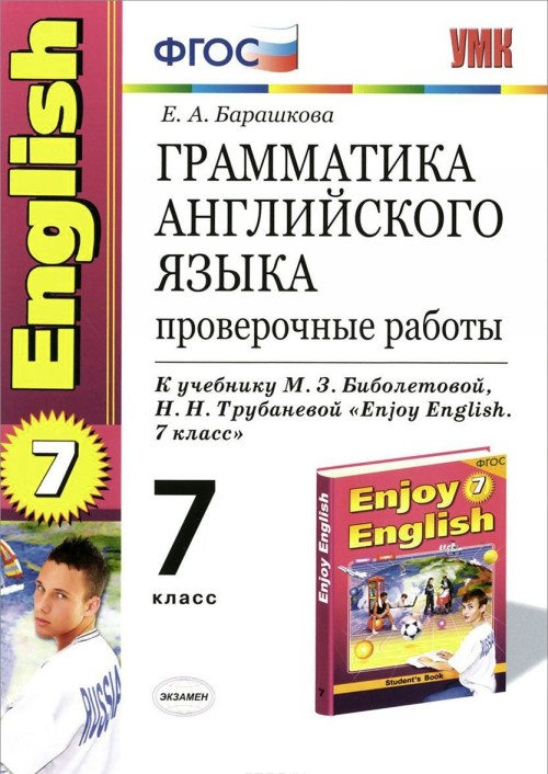 Грамматика английского языка. 7 класс. Проверочные работы. К учебнику М. З. Биболетовой, Н. Н. Трубаневой