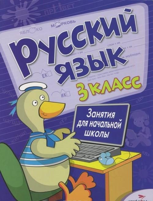 Russkij jazyk. 3 klass. Zanjatija dlja nachalnoj shkoly