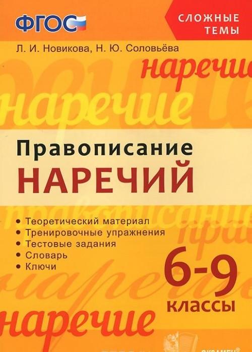Pravopisanie narechij. 6-9 klassy