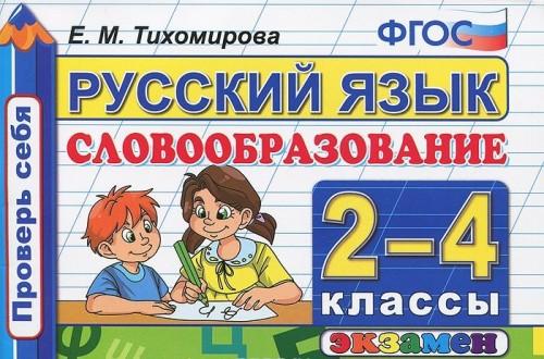 Russkij jazyk. 2-4 klassy. Slovoobrazovanie