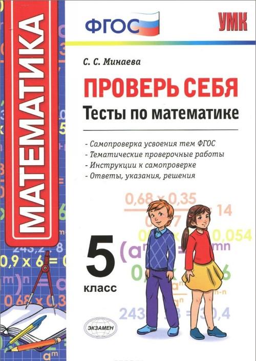Matematika. 5 klass. Prover sebja. Testy