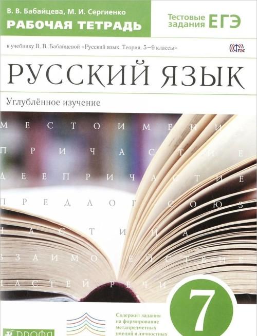 """Russkij jazyk. 7 klass. Uglublennoe izuchenie. Rabochaja tetrad. K uchebniku V. V. Babajtsevoj """"Russkij jazyk. Teorija. 5-9 klassy"""""""