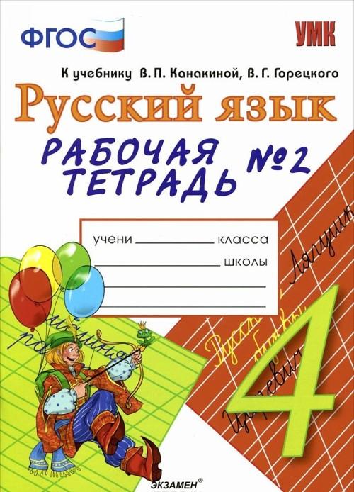 UMKn. R/T PO RUS. JAZYKU 4 KL. KANAKINA, GORETSKIJ. №2. FGOS (k novomu uchebniku)