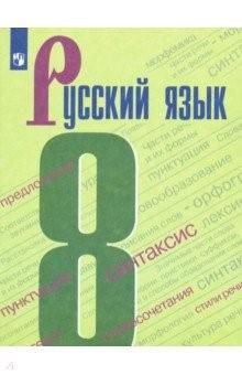Russkij jazyk. 8 klass. Uchebnik