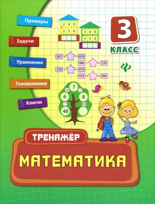 Matematika. 3 klass