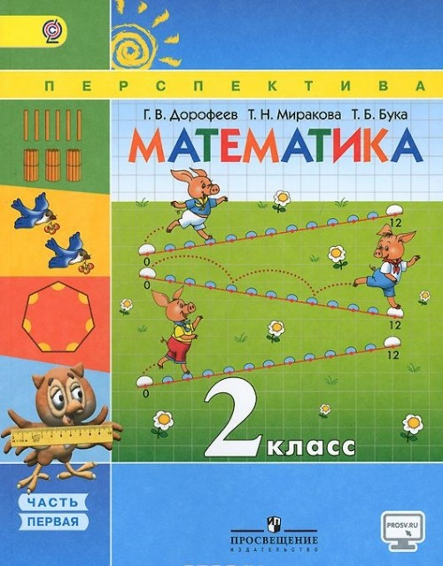 Matematika. 2 klass. Uchebnik. V 2 chastjakh. Chast 1