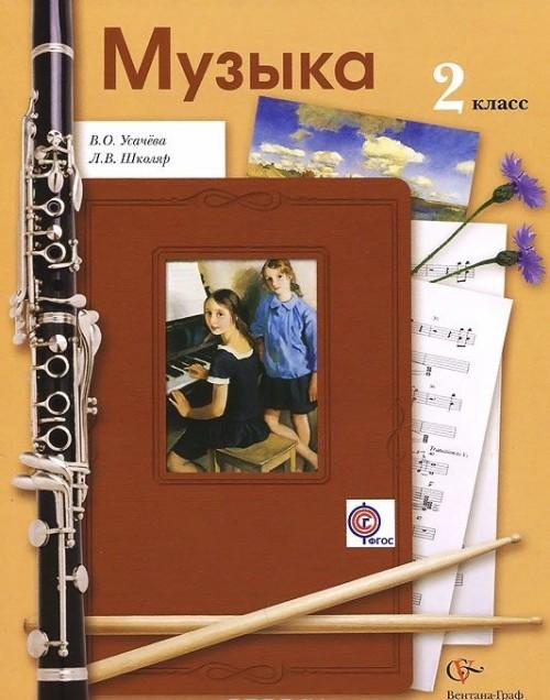Muzyka. 2 klass. Uchebnik