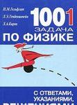 1001 zadacha po fizike s otvetami, ukazanijami, reshenijami