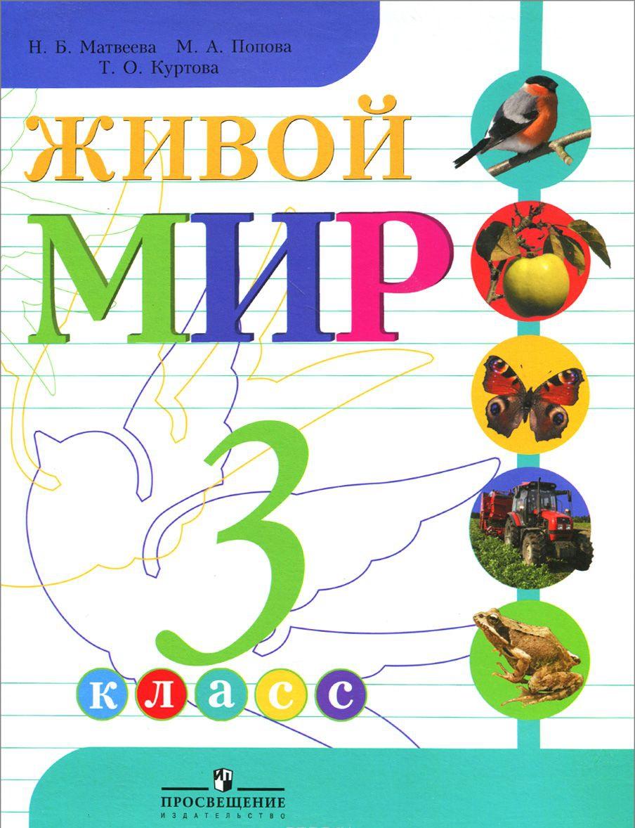 Живой мир. 3 класс. Учебник