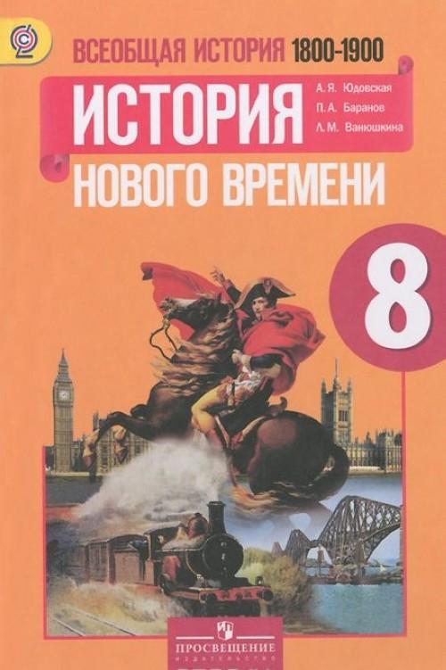 Vseobschaja istorija. Istorija Novogo vremeni, 1800-1900. 8 klass. Uchebnik