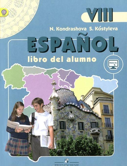 Espanol 9: Libro del alumno / Ispanskij jazyk. 9 klass. Uchebnik