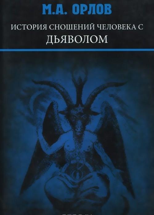 Istorija snoshenij cheloveka s djavolom