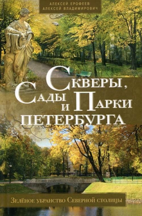 Skvery, sady i parki Peterburga. Zelenoe ubranstvo Severnoj stolitsy