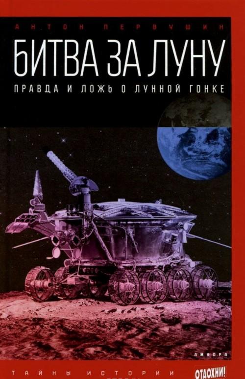Bitva za Lunu. Pravda i lozh o lunnoj gonke