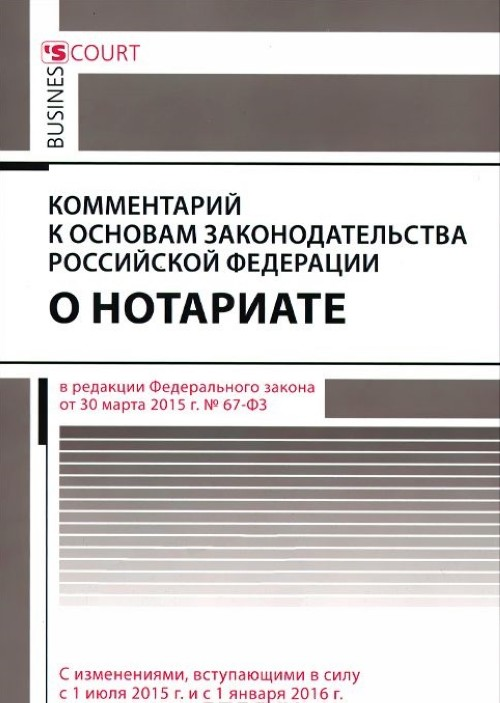 Kommentarij k osnovam zakonodatelstva Rossijskoj Federatsii o notariate