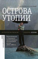 Ostrova utopii. Pedagogicheskoe i sotsialnoe proektirovanie poslevoennoj shkoly (1940-1980-e)