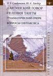 Даргинский говор селения Танты. Вопросы синтаксиса