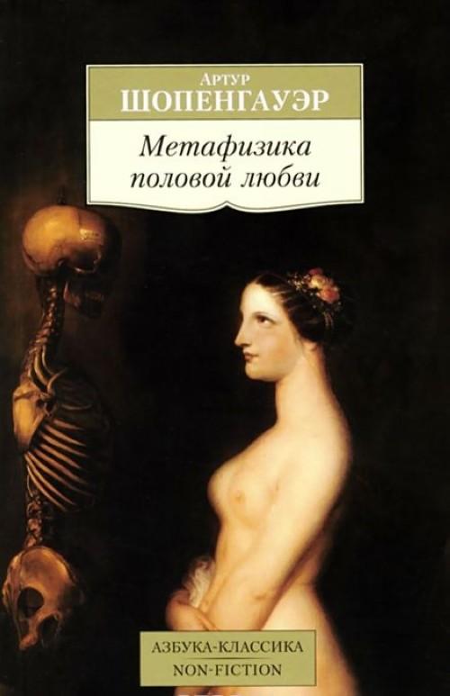 Metafizika polovoj ljubvi