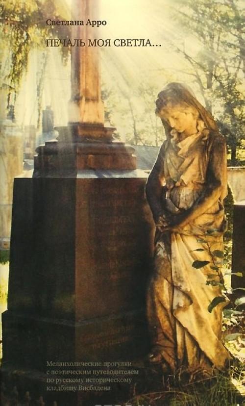 Pechal moja svetla... Melankholicheskie progulki s poeticheskim putevoditelem po russkomu istoricheskomu kladbischu Visbadena