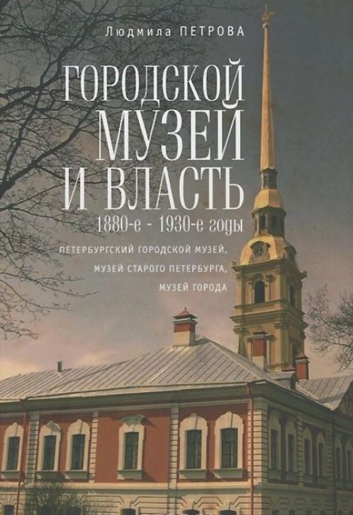 Gorodskoj muzej i vlast.1880-e - 1930-e gody