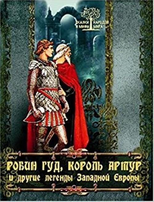 Робин Гуд, король Артур и другие легенды Западной Европы