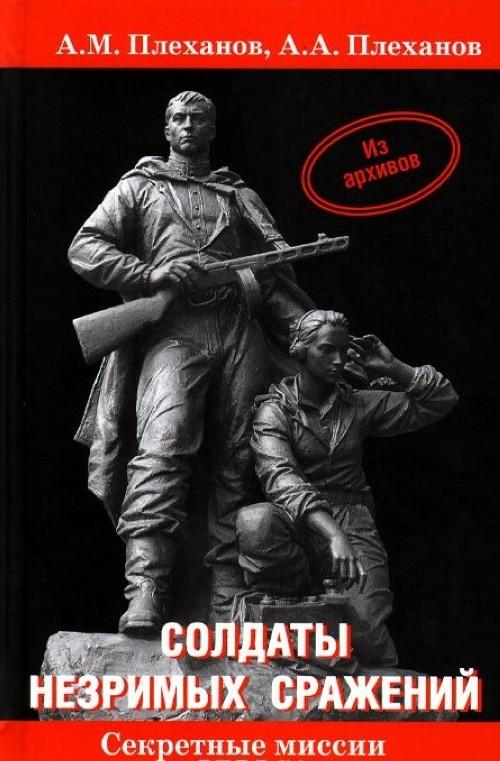 Soldaty nezrimykh srazhenij. Voennaja kontrrazvedka NKVD SSSR v nachale Velikoj Otechestvennoj vojny 22 ijunja 1941 g. - 20 aprelja 1942 g.