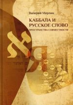 Kabbala i russkoe slovo. Prostranstva sovmestnosti