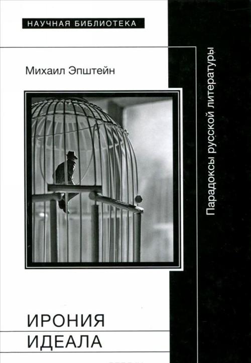 Ironija ideala. Paradoksy russkoj literatury