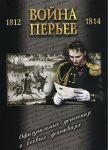 Vojna perev. Ofitsialnye donesenija o boevykh dejstvijakh 1812-1814 gg.