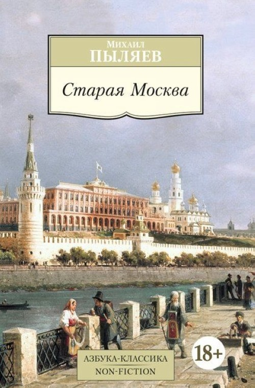 Staraja Moskva